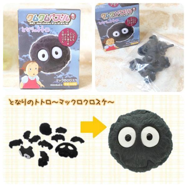 【真愛日本】15110900031 立體拼圖-小黑鬼 龍貓 TOTORO 豆豆龍 拼圖 益智遊戲 玩具