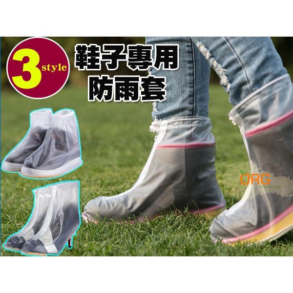 ★衝評價★ ORG《SD0290》新款 防水鞋套 雨鞋 男/女/兒童/小孩 鞋子專用防雨 下雨 高跟鞋/球鞋/防雨套