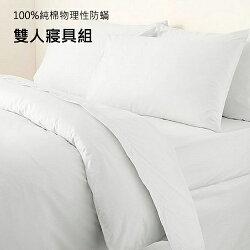 伊莉貝特 雙人防蹣寢具組 (棉被套、枕頭套、床墊套) 防蟎寢具