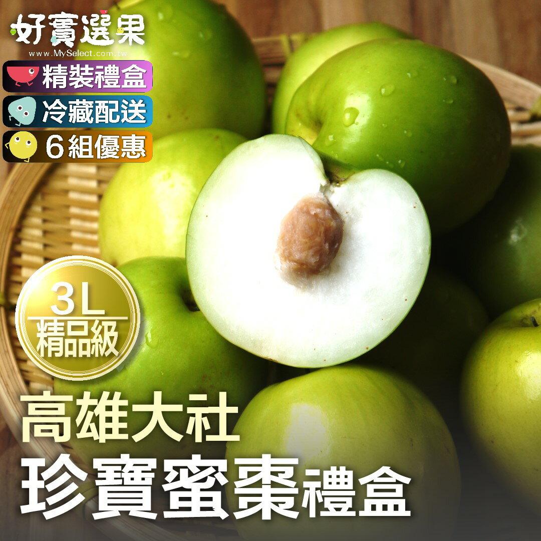 【好實選果】高雄大社‧3L精品級珍寶蜜棗禮盒6盒優惠組(2kg x6)〔免運〕