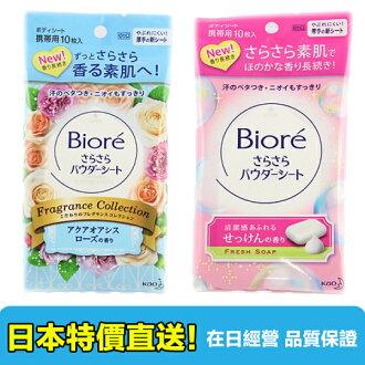 【海洋傳奇】日本BIORE爽身粉濕巾10枚入 玫瑰 香皂