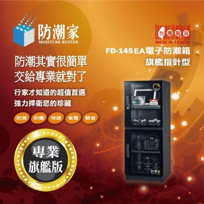 *╯新風尚潮流╭*防潮家 147L 電子防潮箱 半導體晶片冷凝強力8倍除濕 FD-145EA