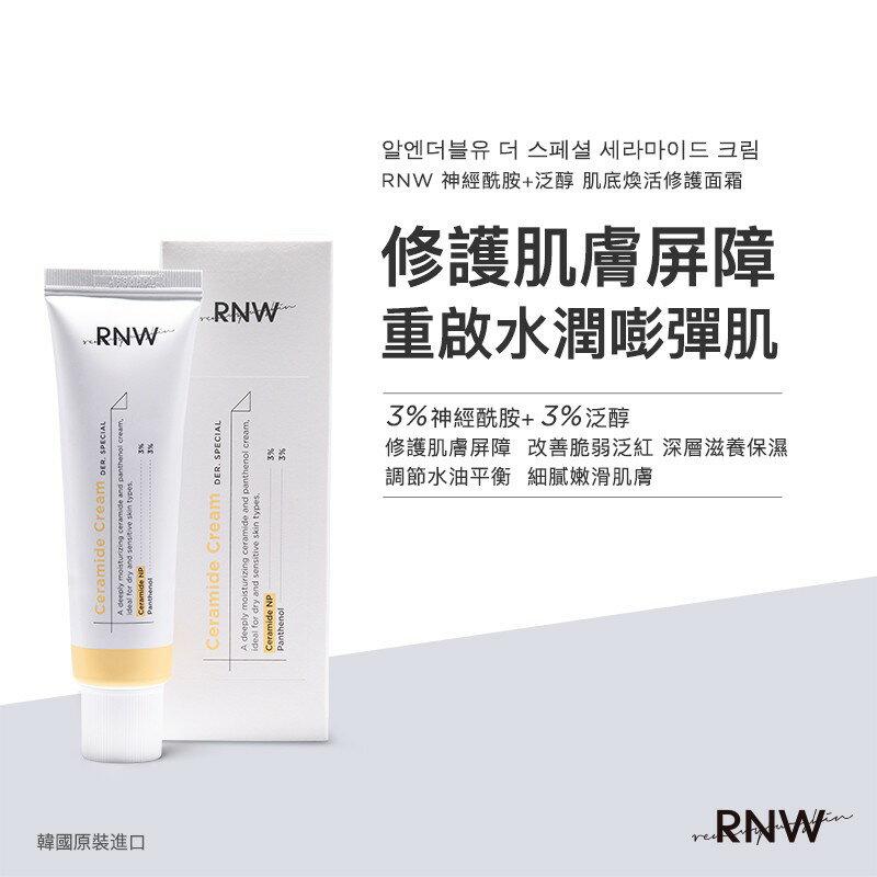 韓國 RNW 如薇 舒護潤養神經醯胺保濕霜 50ml