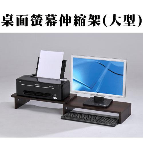 特價LOGIS邏爵~桌面螢幕伸縮架展示架電腦桌上架多用途呈列架LS-06