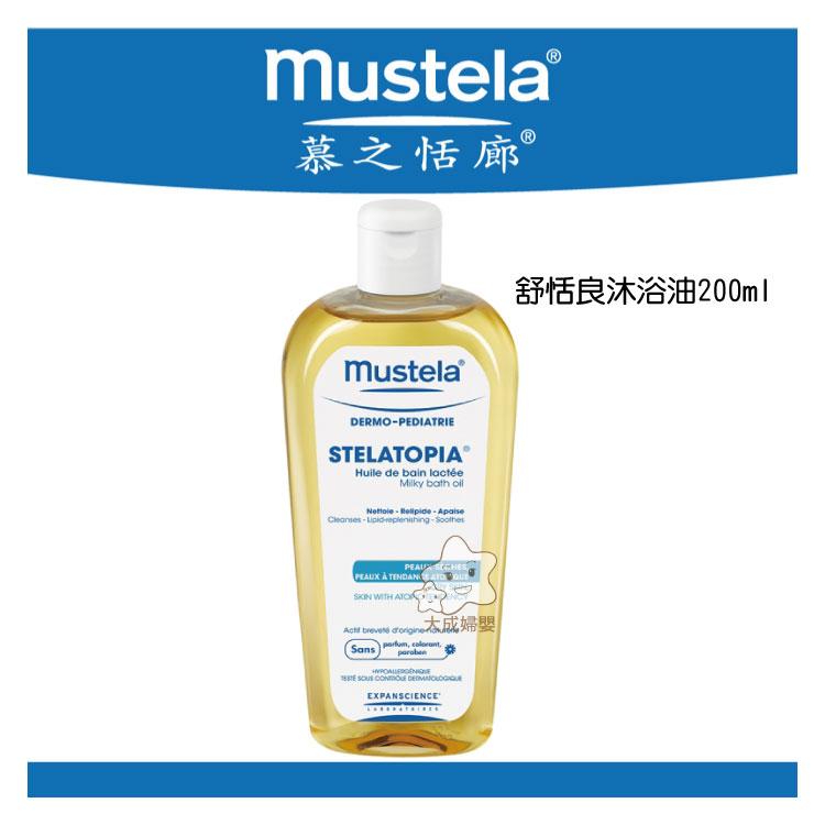 【大成婦嬰】Mustela 慕之恬廊 舒恬良沐浴油200ml (全新。公司貨)