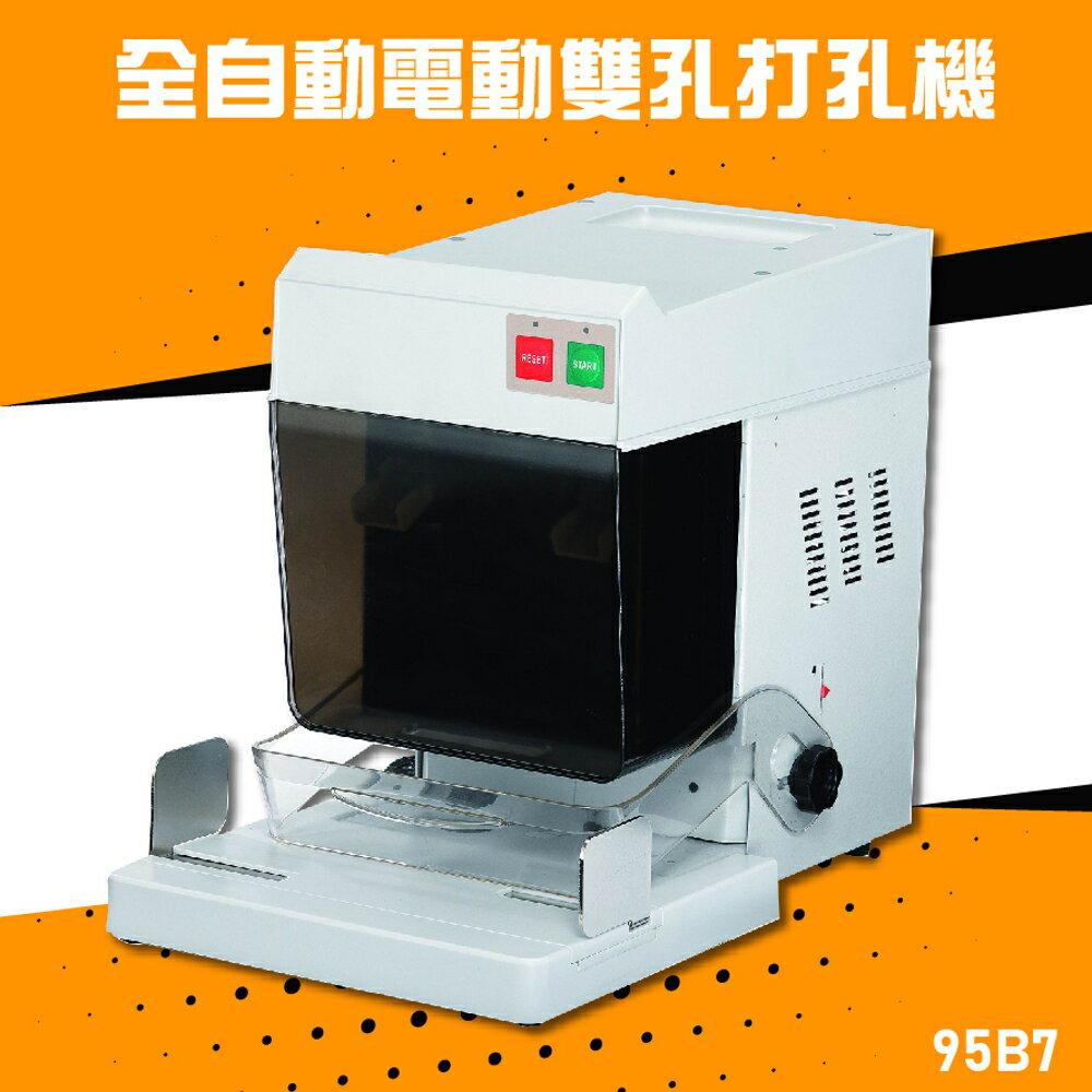 【辦公嚴選】KW-trio 95B7 全自動電動雙孔打孔機 打孔 膠裝 包裝 膠條 印刷 辦公機器 公家機關