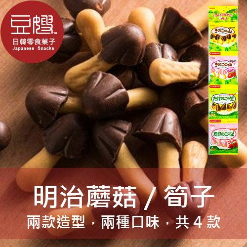 【豆嫂】日本零食明治4連雙色蘑菇筍子造型餅乾★5月宅配$499免運★