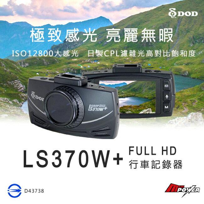 【禾笙科技】免運 DOD LS370W+ 行車紀錄器 日製CPL 超高感光 7G玻璃鏡頭 WDR 廣角 LS370W+
