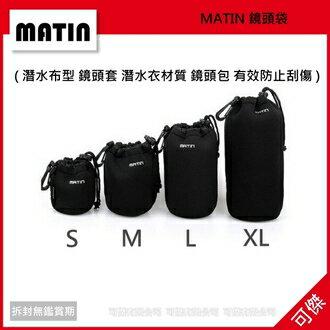 可傑 MATIN 鏡頭袋 ( 潛水布型 鏡頭套 潛水衣材質 鏡頭包 有效防止刮傷 )