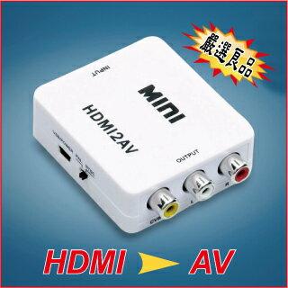 HDMI 高畫質影音轉換器 (HDMI 轉 AV)
