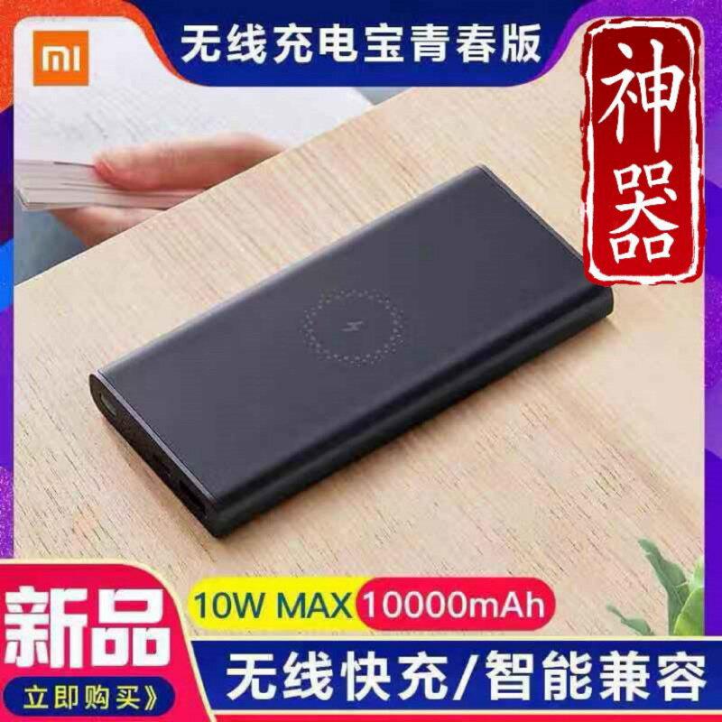 台灣現貨 小米無線充電寶青春版 小米無線行動電源 10000mAh USB快充 xiaomi 移動電源/支援Switch