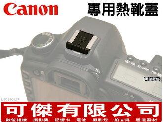 可傑- Canon EOS 5DII 5DIII 5D3 7D 60D 50D 600D 專用 熱靴蓋 - 唯一可正常擊發機身閃燈