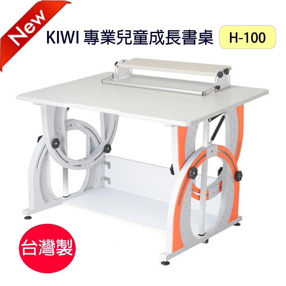 【台灣製】最新款!KIWI可調整兒童成長書桌・H-100