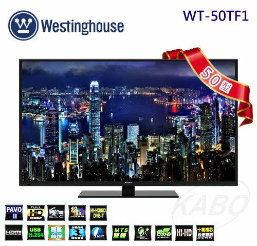 【佳麗寶】福利品(Westinghouse美國西屋)-FHD LED液晶-50型【WT-50TF1】