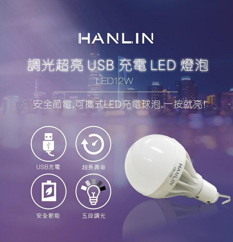 HANLIN 調光超亮USB充電LED燈泡 USB燈泡 手電筒 充電式 省電燈泡 探照燈 照明燈 手提燈