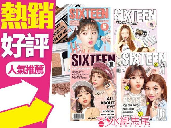 韓國16Brand迷你雜誌炫彩雙色眼影盤眼影書1號2號3號4號人魚色金莎色◐香水綁馬尾◐