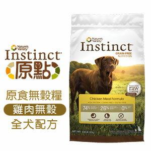 原點Instinct 雞肉無穀全犬配方