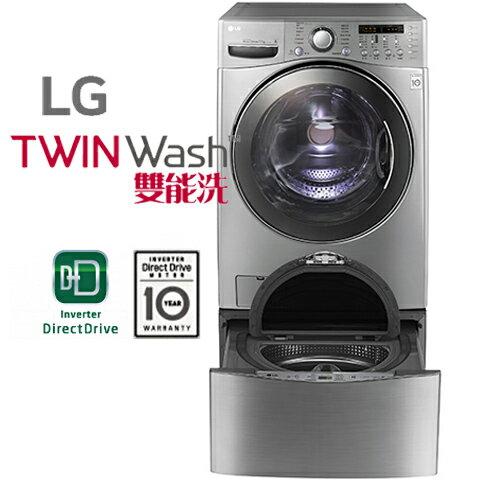 LG 樂金 TWINWash 雙能洗(蒸洗脫烘) 17公斤+3.5公斤洗衣容量 WD-S17DVD