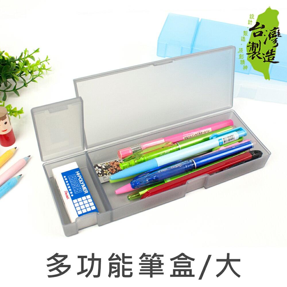 珠友 PB-50060 多功能筆盒/鉛筆盒/筆袋/文具盒/收納盒/萬用盒 餐具 盥洗 醫藥 飾品 /雙格收納/大