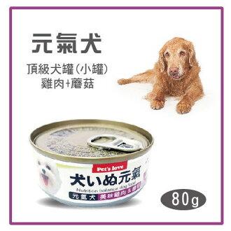 【力奇】元氣犬頂級犬罐(小罐)-雞肉+磨菇 80g -23元/罐 可超取(C301A08)
