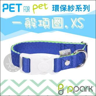 +貓狗樂園+ PPark|寵物工園。環保紗系列。一般項圈。XS|$170
