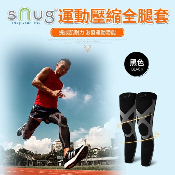 SNUG 運動壓縮全腿套 1