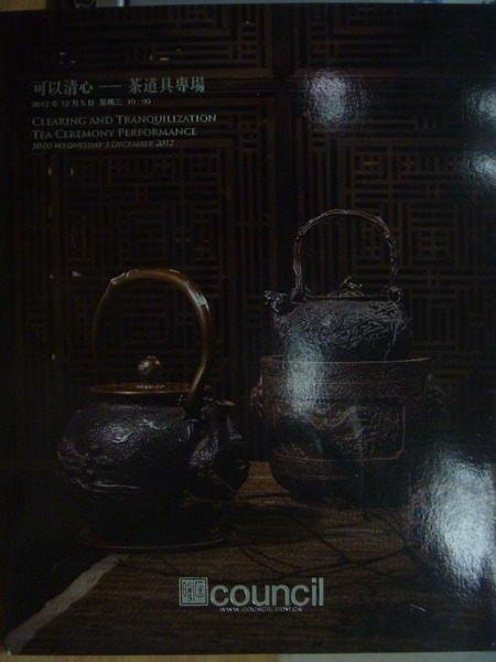 【書寶二手書T2/收藏_YGC】匡時_可以清心-茶道具專場_2012/12/5