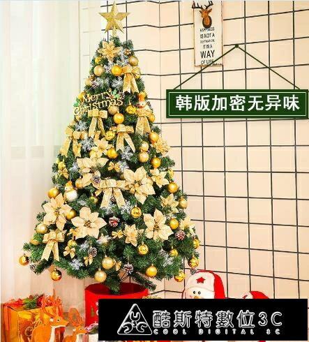 聖誕樹 聖誕樹套餐家用大型聖誕節裝飾品ins網紅加密1.5米/1.8米豪華套裝 2 YTJ 交換禮物