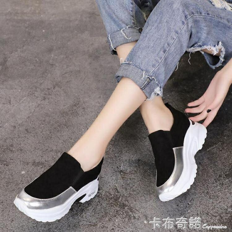 內增高休閒鞋春季新款學生小白鞋子厚底懶人鞋單鞋一腳蹬女鞋 卡布奇諾 8號時光