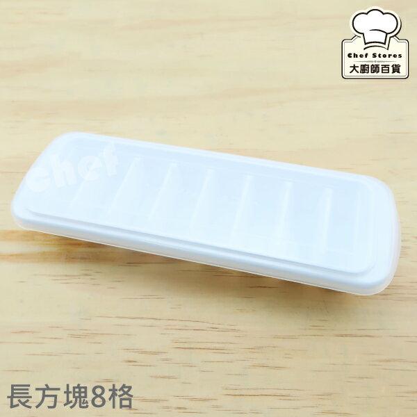 長方塊衛生製冰盒8格長條冰塊盒製冰器附上蓋可防塵-大廚師百貨