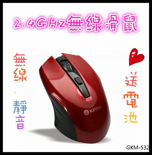 賣家送電池 2.4GHz無線滑鼠無線 滑鼠 2.4GHz 靜音 電池 遠距離 省電 GKM-532