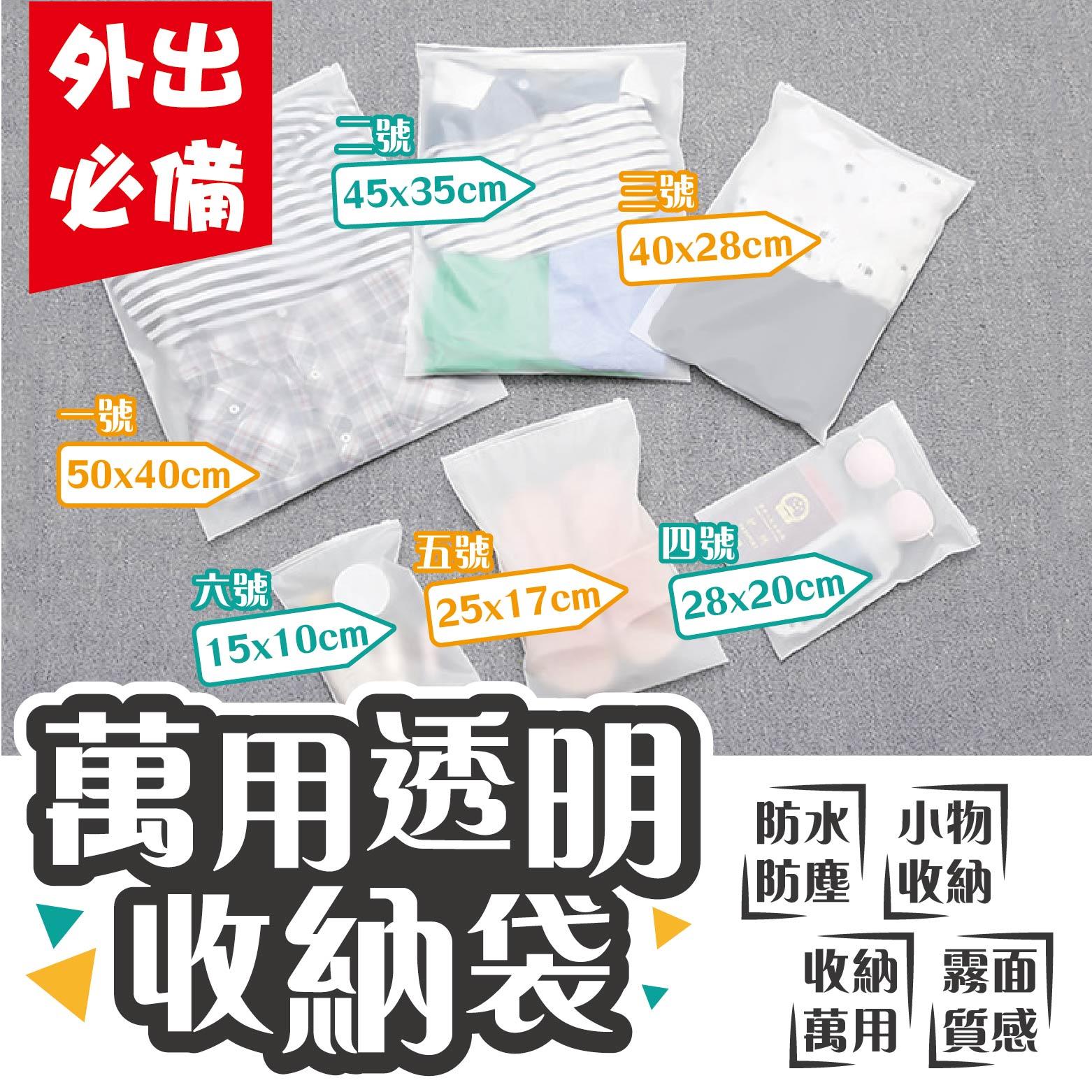 百寶袋【超萬用】半透明/防塵 夾鏈袋 收納袋 分類袋 防塵袋 透明袋 塑膠袋 袋子【BE217】