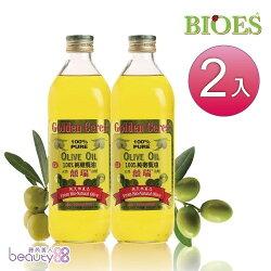 【囍瑞 BIOES】純級 100% 橄欖油