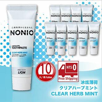 *免運* 牙膏【日本製】NONIO終結口氣牙膏 冰炫薄荷130g*10入 LION Japan 獅王