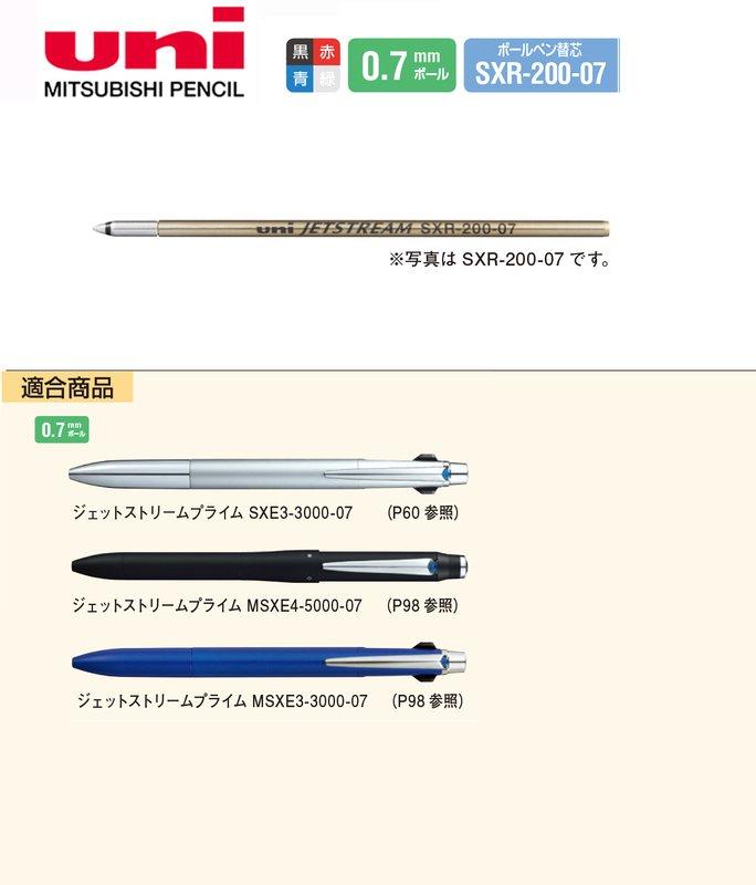 三菱 uni 筆芯SXR-200-07 有三色可選購 (紅色, 藍色, 黑色)