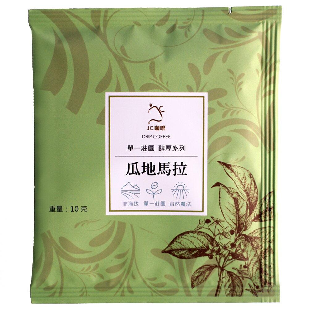 醇厚系列濾掛咖啡 - 單一莊園 水洗處理 防彈咖啡專用 2