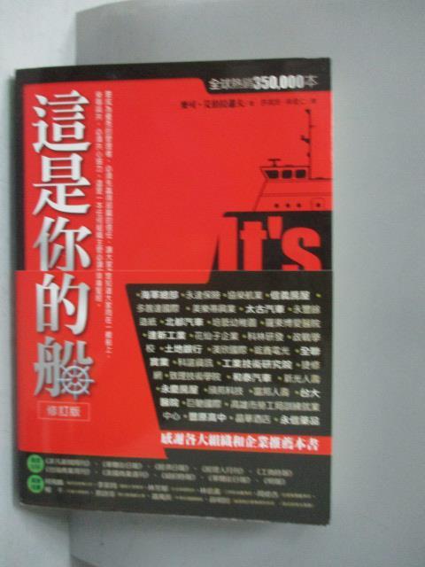 【書寶 書T4/財經企管_MAS】這是你的船 修訂版 _許美玲 麥可‧艾伯