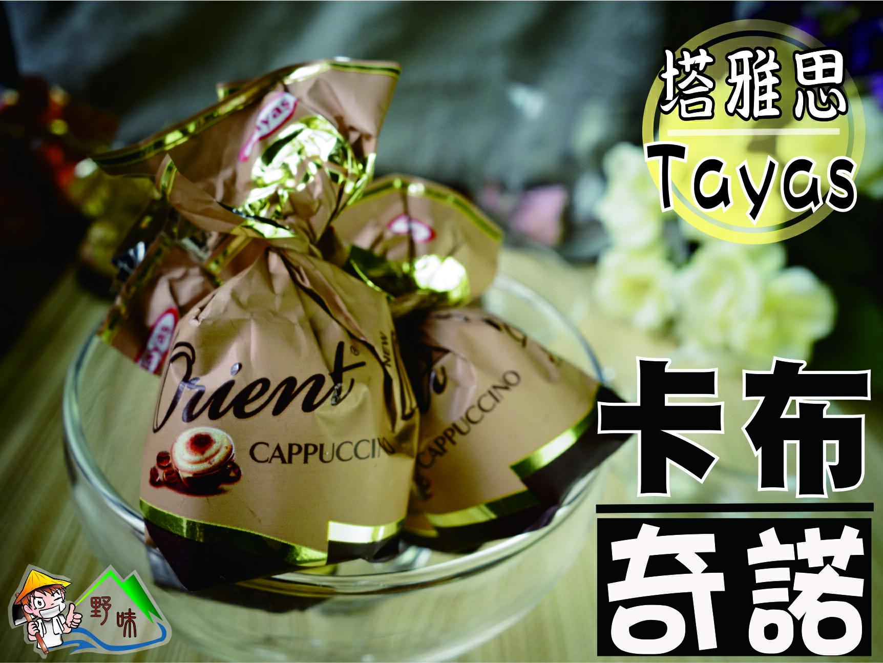 【野味食品】tayas 塔雅思 東方巧克力(卡布奇諾風味)(奶素) (210g 包 450g 包 850g 罐 1000g 盒)