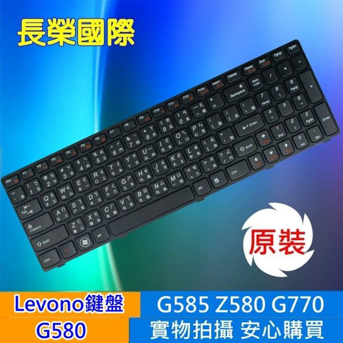 LENOVO 全新繁體 中文 鍵盤 G580 G580A G585 G590 Z580 Z580A Z585 Z585A G770 G780
