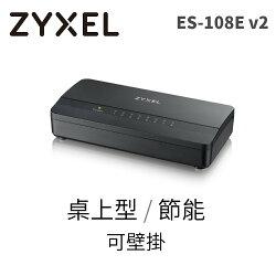 ZyXEL ES-108E 10/100M無 8埠交換器