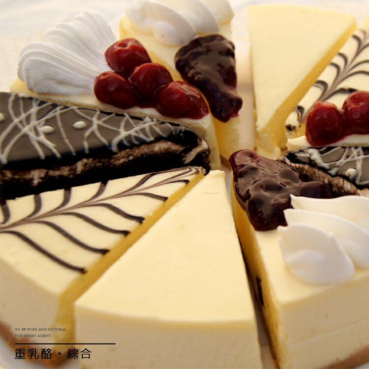 8吋綜合。重乳酪蛋糕【甜點特務】大理石。原味。藍莓。櫻桃(重乳酪);巧克力沙哈(蛋糕)