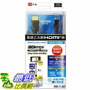 [106玉山最低比價網] PX大通 HDMI 轉Micro HDMI 3D高畫質影音傳輸線1.2米 HD-1.2D 智慧手機/平板電腦