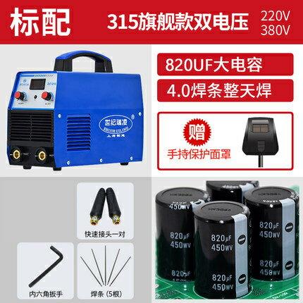 315 400 250雙電壓220v 380v兩用全自動家用工業級電焊機