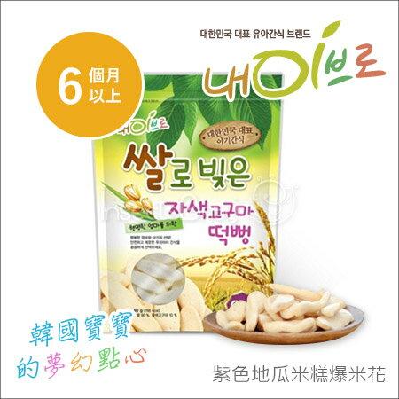 ✿蟲寶寶✿【韓國Naebro】非油炸 無添加物 有機糙米 米餅系列- 紫色地瓜米糕爆米花 6M+