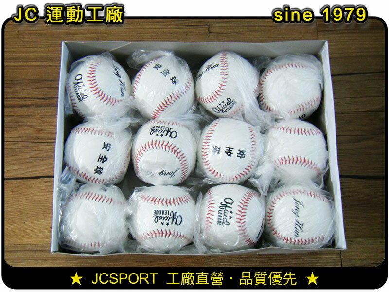 【縫線安全球】牛皮硬式棒球.C號練習球.比賽專用.低價【JCSPORT】