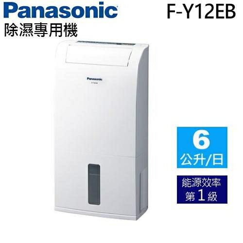 Panasonic 國際牌 F-Y12EB 清淨除濕機6L/6公升 (取代F-Y12CW)