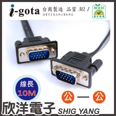 ※ 欣洋電子 ※ i-gota VGA高畫質電腦螢幕影像傳輸 超細扁平線 10M (VGA-ITH-010) 公-公 解析支援1920x1080