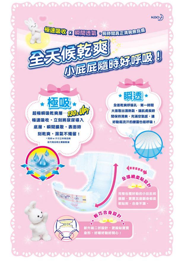 Merries 花王妙而舒 頂級舒爽紙尿褲 L52片(52片x4包)【箱購】【悅兒園婦幼生活館】 2