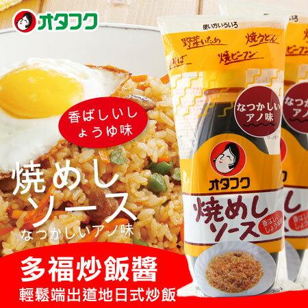 OTAFUKU 多福 炒飯醬 300g 調味醬 調味料 醬料 香醋 炒飯 炒麵~N1023