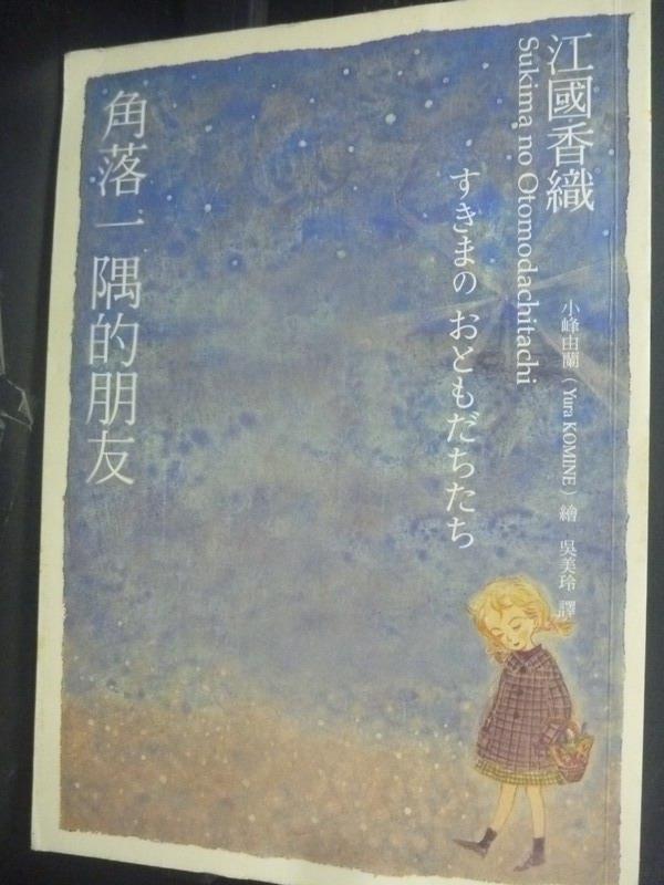 【書寶二手書T8/翻譯小說_INS】角落一隅的朋友_吳美玲, 江國香織
